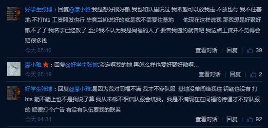炉石选手张博宣布退出同福 微博与大帝刚正面