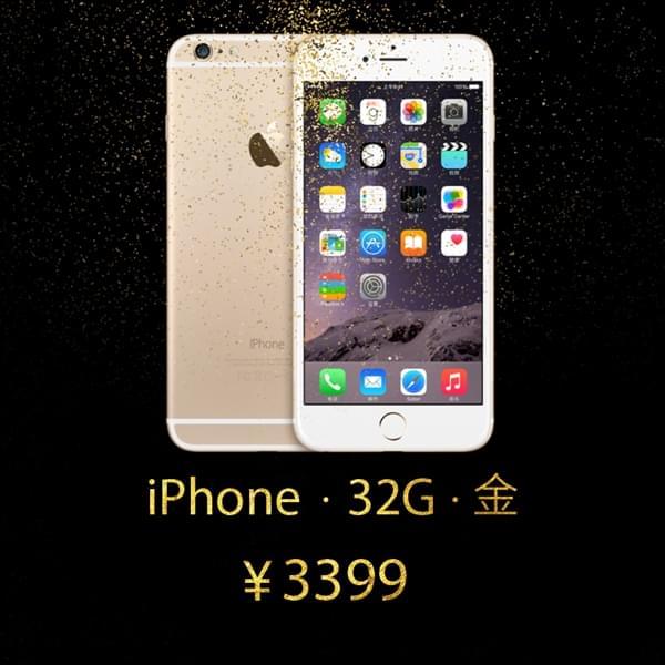 苹果新一代32GB版iPhone 6全面预售:3399元的照片 - 1