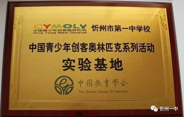 """忻州一中被授予""""中国青少年创客奥林匹克系列活动""""实验基地"""