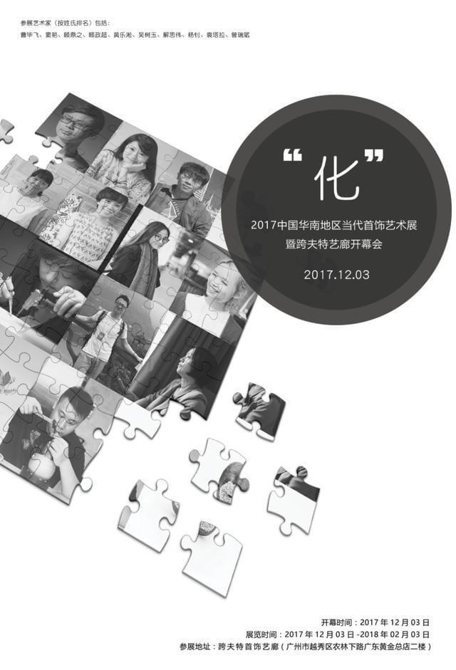 """""""化( Flux)""""—2017中国华南地区当代首饰艺术展即将开幕"""