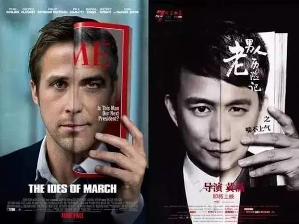 """国产电影海报抄袭《X战警》:国外网站晒出更多""""借鉴""""例子的照片 - 4"""