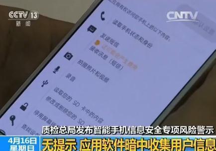 安全测试显示近半智能手机存漏洞 云平台风险高的照片 - 2