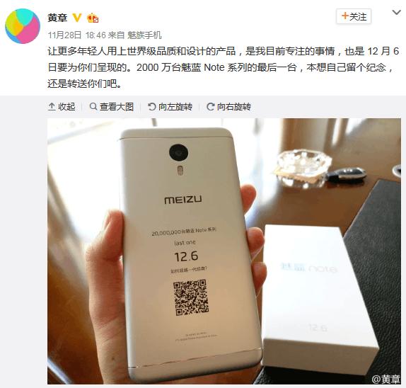 魅蓝Note 5配置、售价大曝光:999元起的照片 - 3