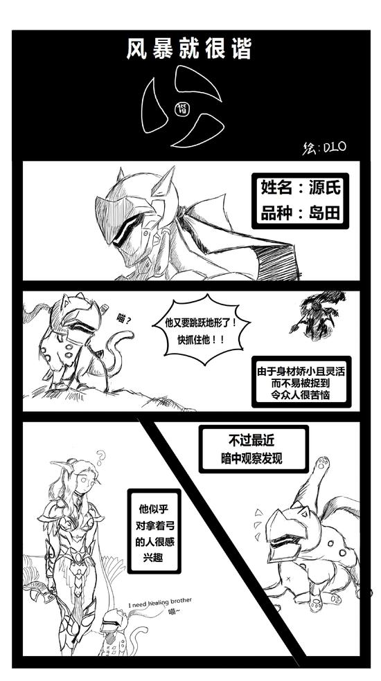 风暴就很谐:风暴英雄源氏小四格漫画