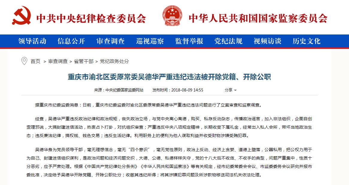重庆一官员被双开:购买反动杂志 传播政治谣言