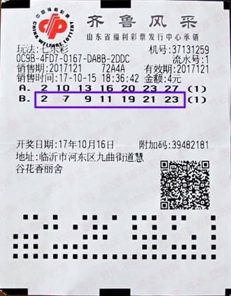 20171103河东区张先生中奖彩票