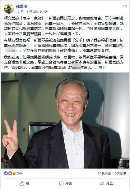 台湾新党主席:国民党与新党必须把民进党打下来