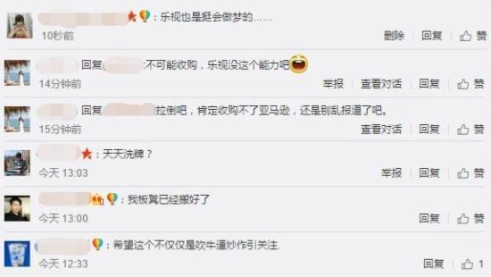 亚马逊中国回应乐视收购传闻:谣言止于智者