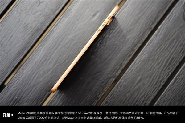 联想Moto Z国行开箱:3999元今日开卖的照片 - 8