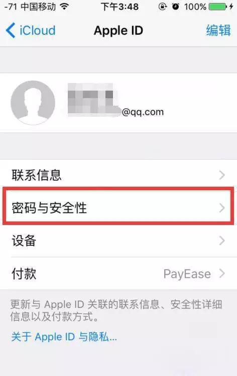 苹果用户点开陌生facetime视频邀请手机被锁?网警:谣言!