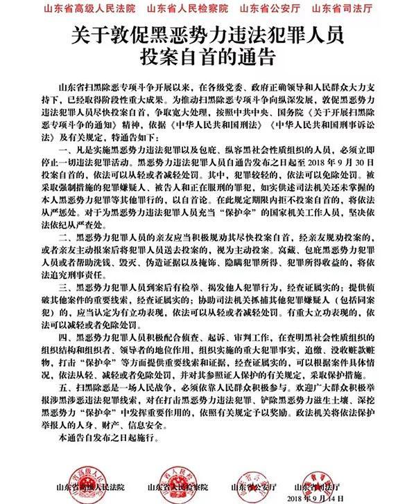 山东公检法司4部门通告 敦促涉黑违法犯罪人员自首