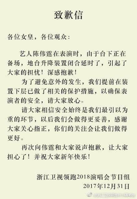 跨年舞台现大坑 浙江卫视致歉:地台装置闭合延时