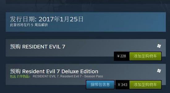 《生化危机7》PC版确认采用D加密 国区售价228元的照片 - 3