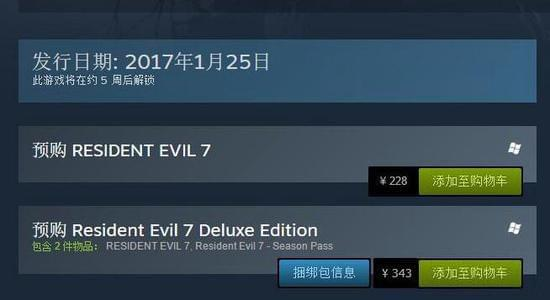 《生化危机7》PC版确认采用D加密 国区售价228元