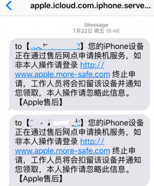 iPhone手机90天奇遇记:一波三折 被偷3个月后又回来了的照片 - 3