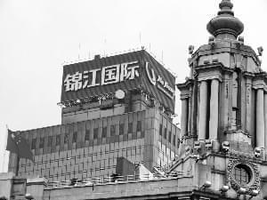 锦江股份: 用中国式创新,引领世界酒店潮流