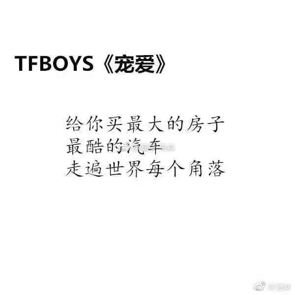 TFboys小虎队歌词影射不同爱情观 网友爆笑热议
