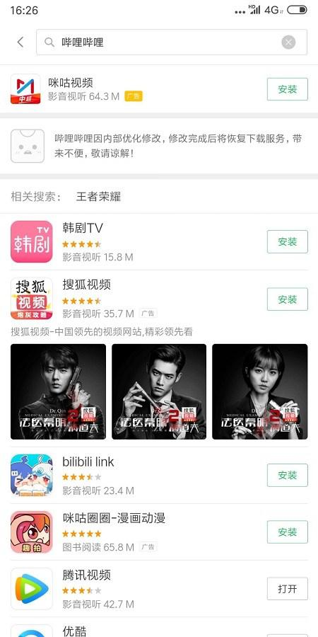 B站App在多家应用商店下架:此前曾被央视点名