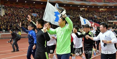 2015年在平壤举行的第三次韩朝工人统一足球赛现场。(韩联社)