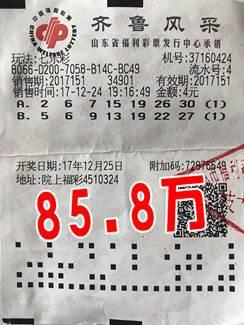 七乐彩85.8万.jpg