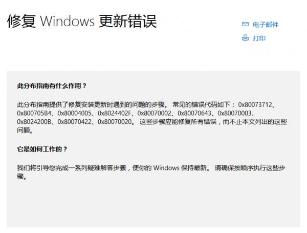 微软上线新页面 引导用户修复Windows更新错误的照片 - 1