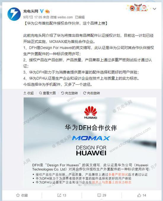 华为正式开放手机配件授权:推出DFH认证