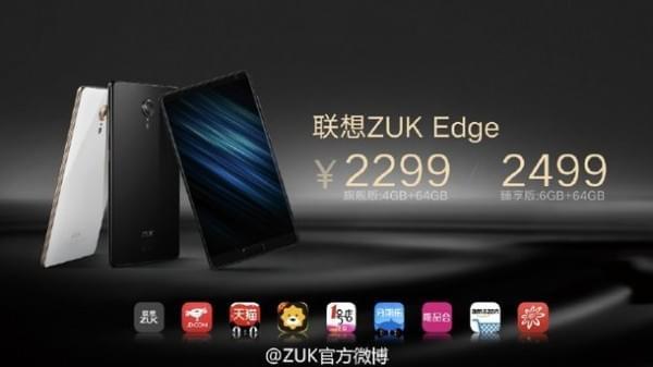 联想ZUK Edge发布:屏占比高达86.4% 售价2299元起的照片 - 7