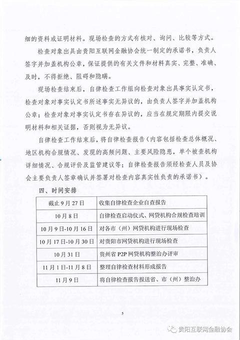 贵州开展P2P平台自律检查 自查报告9月27日前报送
