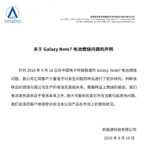 三星Note 7国行电池供应商声明:爆炸系外在热源的照片 - 2