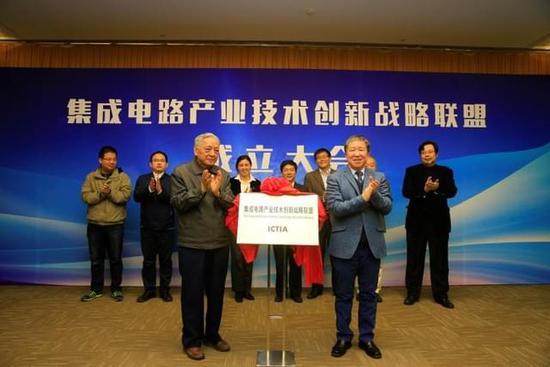 中国集成电路产业技术创新战略联盟成立