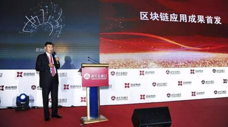鑫苑董事长张勇:全球首发区块链应用产品 抢占国际金融科技制高点