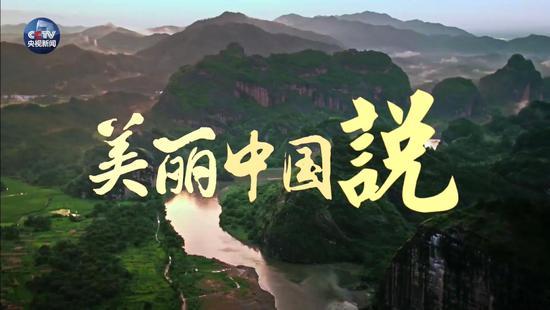 央视原创时政微视频丨美丽中国说