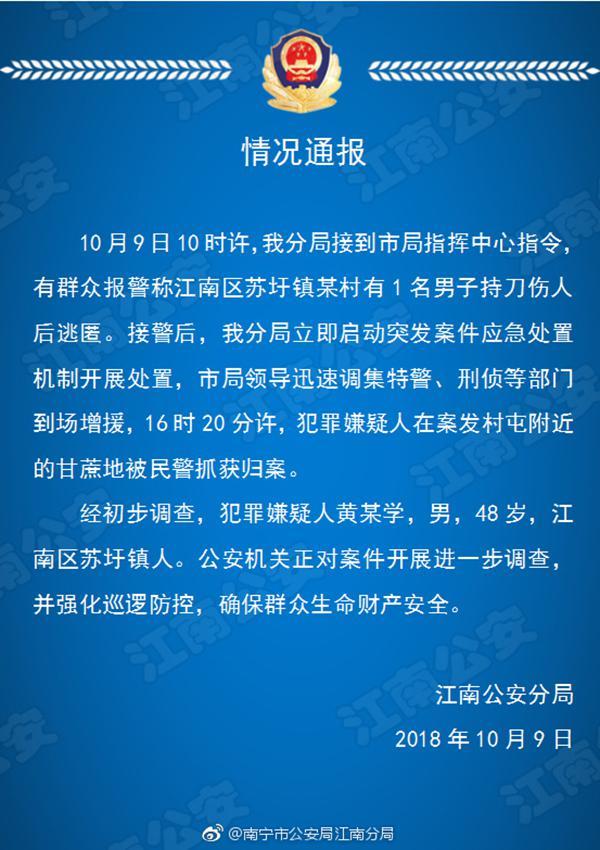 南宁一男子砍伤4人逃匿 警方出动直升机将其抓获