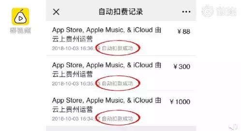 苹果账户出现集体被盗刷!苹果公司称无法退款