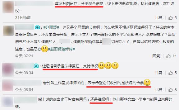 赵丽颖工作室发声明:斥抠图造假及高片酬谣言