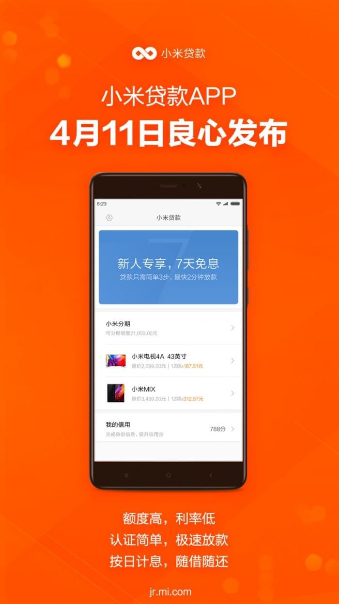 小米贷款App独立发布:面向所有安卓手机的照片 - 2