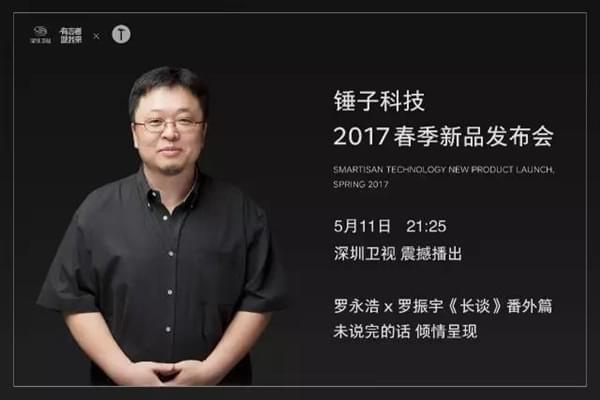 手机厂商第一次 – 锤子发布会登陆深圳卫视的照片