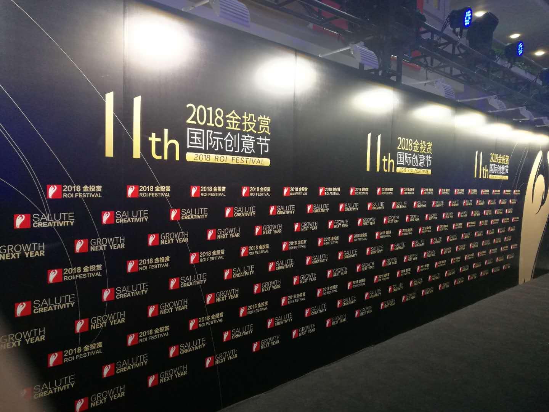 第十一届金投赏国际创意节在沪举行 环球财经要闻全程参与报道