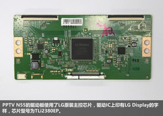 主板连接线   拆卸主板一共要拔掉六条连接线,除去图上五条之外,还有一条IR板连接线在主板底部。一定要注意的是,在拔去这些连接线的时候同样不能生拉硬拽,拔掉FFC屏幕连接线的时候要打开上方的卡扣,剩下的连接线均要按住上方凸起部分拔出。       PPTV N55电视主板   为了让芯片和内存达到更好的散热效果,散热板覆盖了主板的大部分面积,遗憾的是由于散热板是焊接在主板之上的,所以我们并不能够看到电视的芯片和内存。PPTV N55官方的硬件配置是,搭载了Mstar6A938目前最强电视芯片,