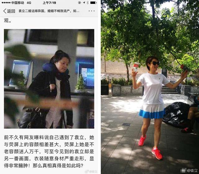袁立发文怒怼不实新闻:侮辱女人不是本事!