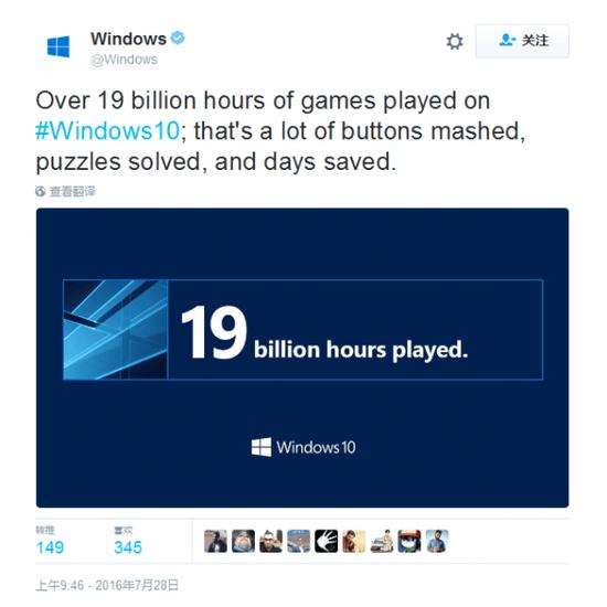 Win10趣闻:游戏190亿小时/Edge630亿分钟/Cortana60亿个问题的照片 - 1
