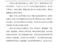 光大银行:董事长唐双宁因年龄原因辞去董事长职务