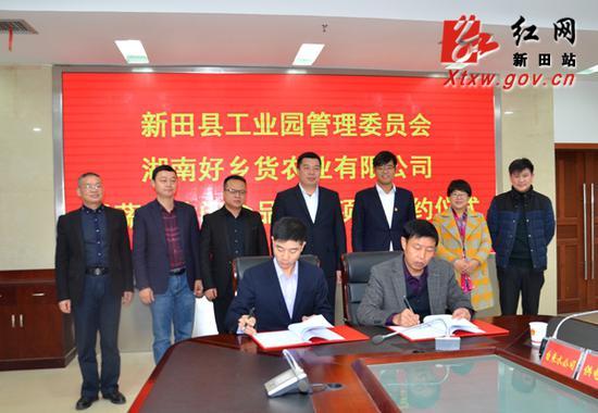 新田县果蔬脆休闲食品生产项目签约 总投资达2.5亿元