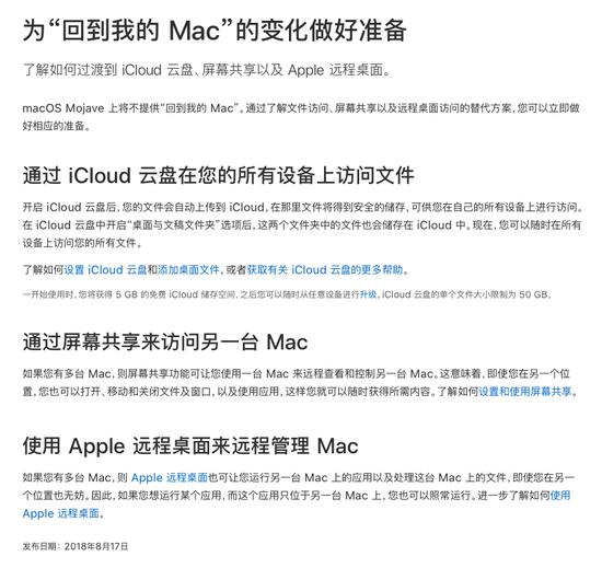 """苹果:Mojave 将不再提供""""回到我的 Mac""""功能"""