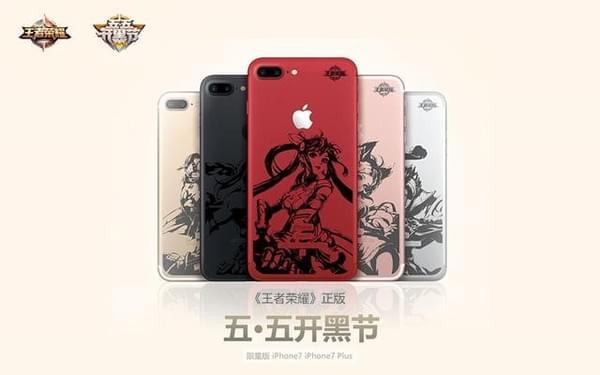 官方出品:《王者荣耀》iPhone 7定制机来了的照片 - 1