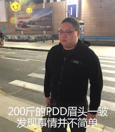"PDD直播屏幕意外泄密?疑似""绝地/H1科技""外挂字眼"