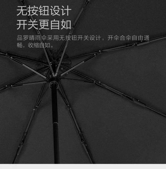 小米品罗晴雨伞发布:无按钮设计/高强度防晒、69元的照片 - 6