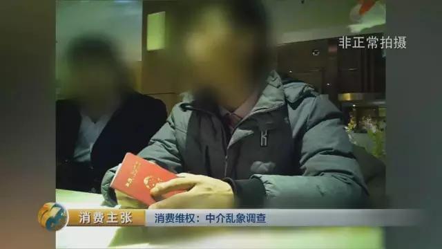 上海籍中介小伙为卖房和客户结4次婚 包括70岁老太