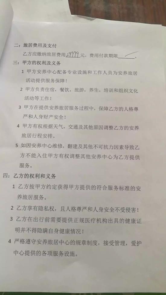 哈尔滨大火烧死20名老人 全部来自北京老年旅行团