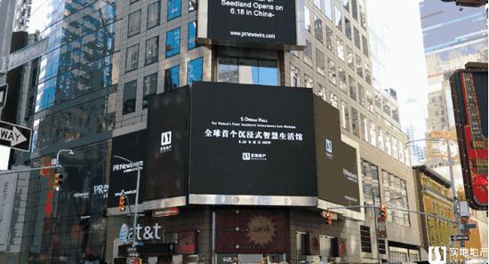 实地纽约伦敦同步亮相 智慧人居首度向世界发声
